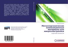 Bookcover of Металлорганические композиционные материалы для микроэлектроники