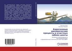 Capa do livro de Аэрогазовые динамические процессы в очистных забоях шахты