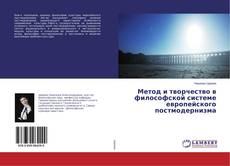 Bookcover of Метод и творчество в философской системе европейского постмодернизма