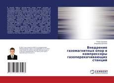 Обложка Внедрение газомагнитных опор в компрессоры газоперекачивающих станций