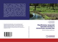 Bookcover of Проблемы водной эрозии почвы в сельском хозяйстве