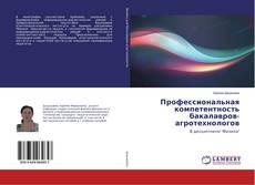 Профессиональная компетентность бакалавров-агротехнологов kitap kapağı