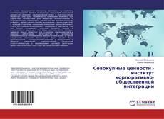 Copertina di Совокупные ценности - институт корпоративно-общественной интеграции