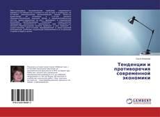Bookcover of Тенденции и противоречия современной экономики