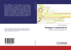 Buchcover von Этюды о неполноте