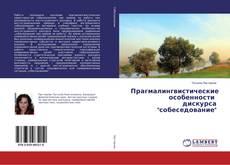"""Bookcover of Прагмалингвистические особенности дискурса """"собеседование"""""""