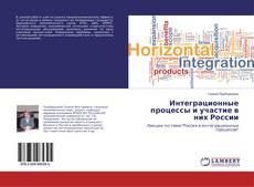 Copertina di Интеграционные процессы и участие в них России