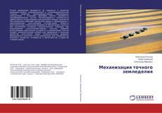 Capa do livro de Механизация точного земледелия