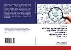 Bookcover of Оценка трудоемкости научных работ: от проблем к методическому подходу
