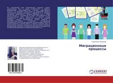 Portada del libro de Миграционные процессы