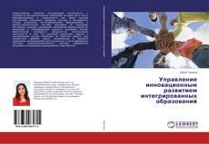 Bookcover of Управление инновационным развитием интегрированных образований