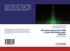 Copertina di Распространение УКИ в диспергирующих средах
