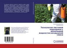 Capa do livro de Технология листовой подкормки с ионизацией жидкостно-воздушной смеси