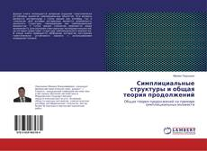 Bookcover of Симплициальные структуры и общая теория продолжений