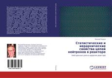 Bookcover of Статистические и иерархические свойства цепей нейтронов в реакторе