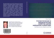 Обложка Статистические и иерархические свойства цепей нейтронов в реакторе