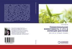 Buchcover von Сомаклональная изменчивость in vitro и селекция растений