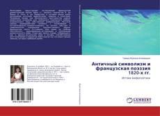 Bookcover of Античный символизм и французская поэззия 1820-х гг.