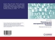 Техника для восприятия проблем T3/ZOOM kitap kapağı