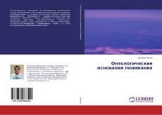 Онтологические основания понимания kitap kapağı