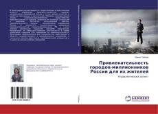 Обложка Привлекательность городов-миллионников России для их жителей