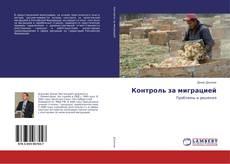 Buchcover von Контроль за миграцией