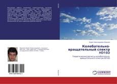 Portada del libro de Колебательно-вращательный спектр HD16O