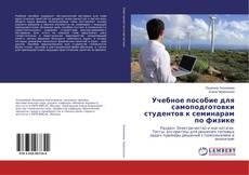Обложка Учебное пособие для самоподготовки студентов к семинарам по физике