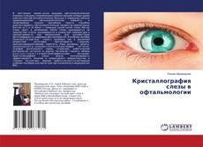 Borítókép a  Кристаллография слезы в офтальмологии - hoz