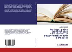 Bookcover of Факторы риска употребления психоактивных веществ психически больными