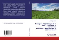 Copertina di Райграс пастбищный и фестулолиум в луговом кормопроивзодстве и озеленении