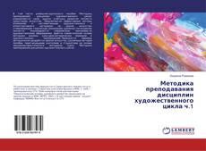 Методика преподавания дисциплин художественного цикла ч.1 kitap kapağı