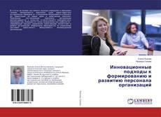 Couverture de Инновационные подходы к формированию и развитию персонала организаций