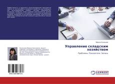 Обложка Управление складским хозяйством