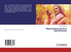 Bookcover of Просодика речи и ринолалия