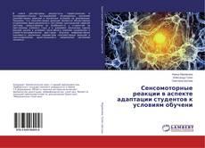 Bookcover of Сенсомоторные реакции в аспекте адаптации студентов к условиям обучени