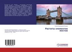 Bookcover of Расчеты элементов мостов