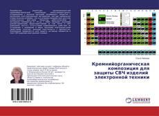 Portada del libro de Кремнийорганическая композиция для защиты СВЧ изделий электронной техники