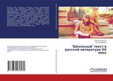 """Buchcover von """"Школьный"""" текст в русской литературе ХХ века"""