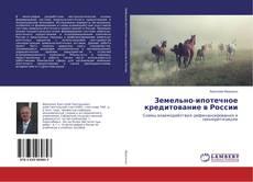 Buchcover von Земельно-ипотечное кредитование в России
