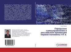 Bookcover of Городское самоуправление в российской провинции первой половины XIX в.