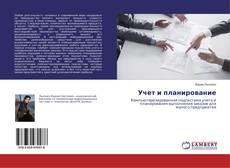 Buchcover von Учет и планирование