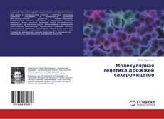 Молекулярная генетика дрожжей сахаромицетов kitap kapağı