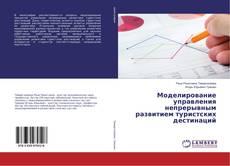 Bookcover of Моделирование управления непрерывным развитием туристских дестинаций