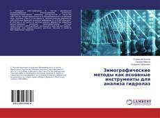 Bookcover of Зимографические методы как основные инструменты для анализа гидролаз