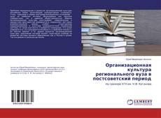 Copertina di Организационная культура регионального вуза в постсоветский период