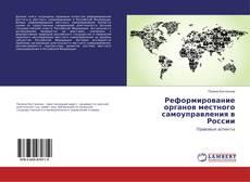 Portada del libro de Реформирование органов местного самоуправления в России