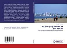 Bookcover of Кадастр туристских ресурсов