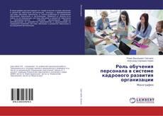 Buchcover von Роль обучения персонала в системе кадрового развития организации