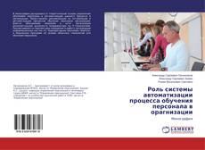 Portada del libro de Роль системы автоматизации процесса обучения персонала в орагнизации
